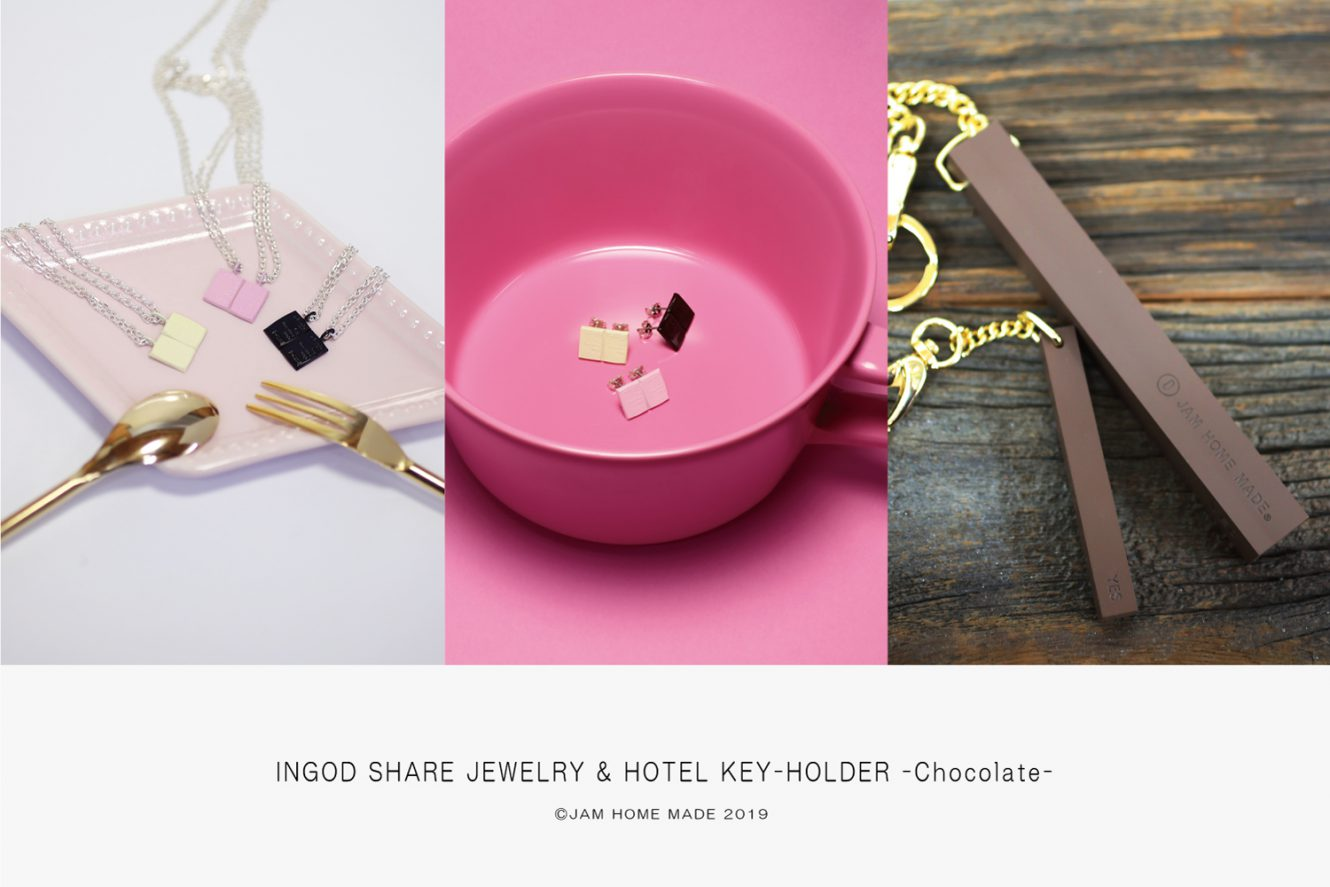 バレンタインカラーのペアジュエリー「INGOD SHARE JEWELRY & HOTEL KEY-HOLDER -Chocolate-」