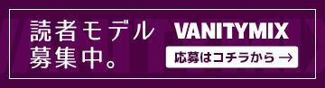VANITYMIX 読者モデル 募集中