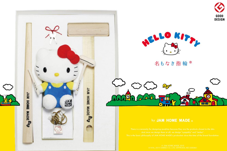 HELLO KITTY×JAM HOME MADEがコラボレーション!『名もなき指輪® - HELLO KITTY』