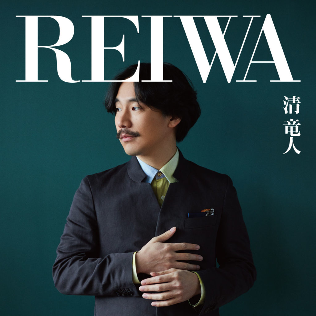 清 竜人『REIWA』