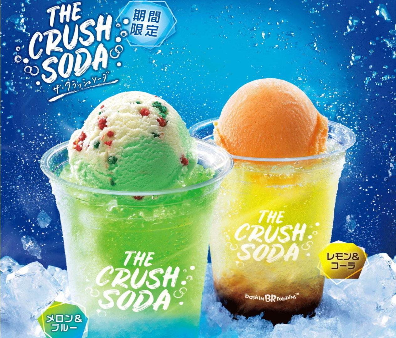 サーティワンアイスクリームから、夏季限定「ザ・クラッシュソーダ」
