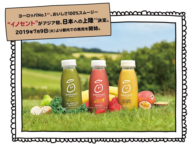 """ヨーロッパN o.1、おいしさ100%スムージー""""イノセント""""がアジア初、日本への上陸決定"""