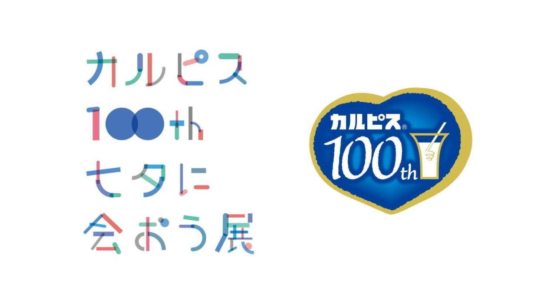 「カルピス 100th 七夕に会おう展」東京・千代田区のアーツ千代田 3331
