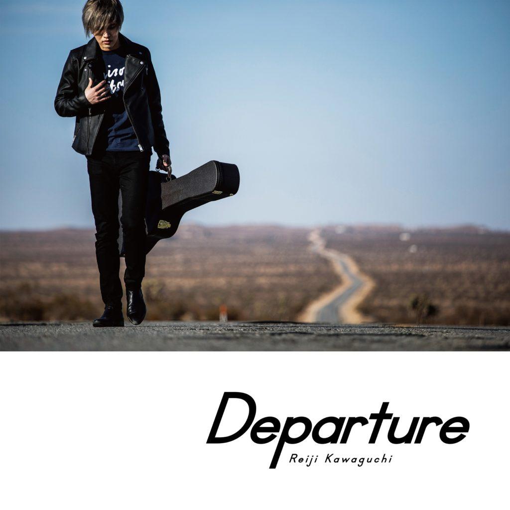 川口レイジ『Departure』