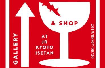 アートギャラリー「ボイルド」が、京都で関西初の限定ショップ