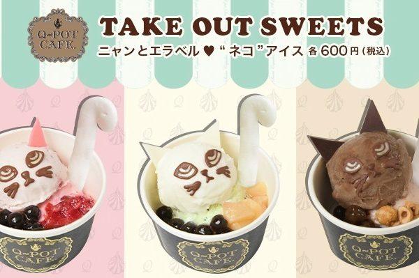 """Q-pot CAFE.から、テイクアウトスイーツの""""ネコ""""アイス"""