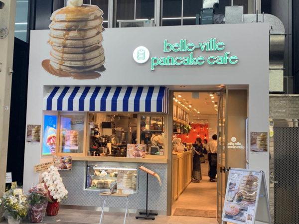 パンケーキカフェ「ベルヴィル」から、モンブラン×大学芋×メープルのミルフィーユパンケーキ