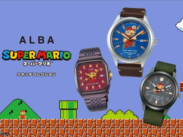 """セイコーの腕時計ブランド「アルバ」から、""""スーパーマリオ""""コラボウオッチ"""