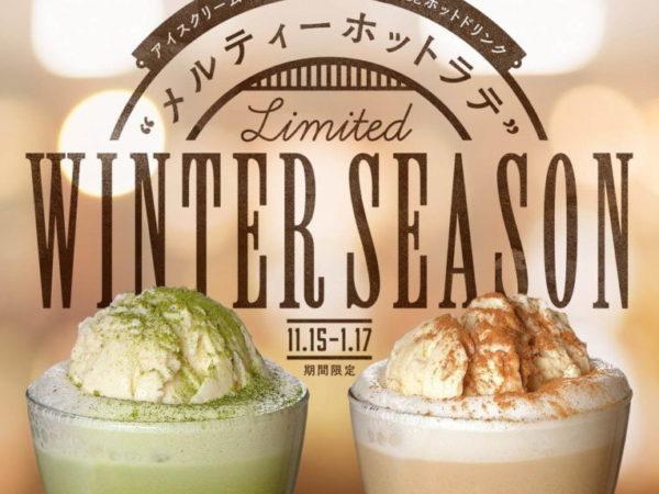 """スリーツインズアイスクリームから、""""アイスを溶かして味わう""""新感覚ホットドリンク"""