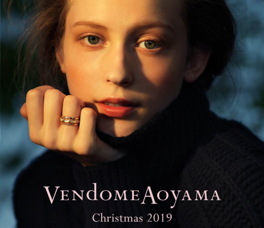 ヴァンドーム青山から、新作&限定のクリスマスジュエリー