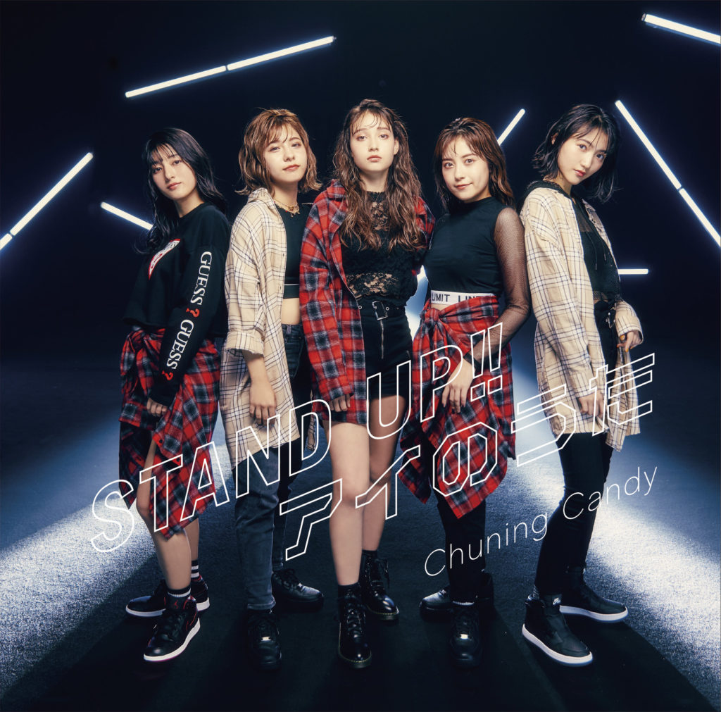 Chuning Candy『STAND UP!!/アイのうた』