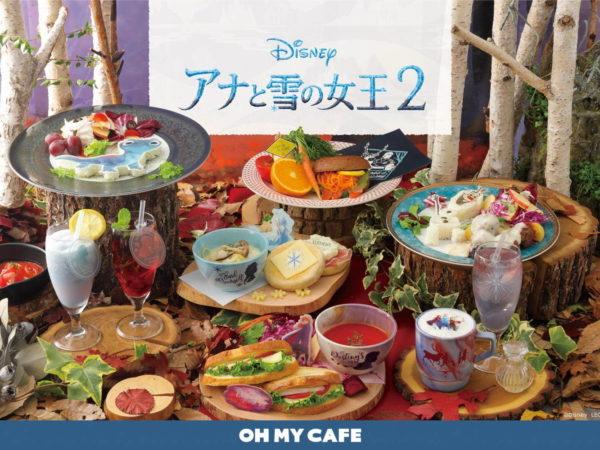 ディズニー映画『アナと雪の女王2』のカフェ