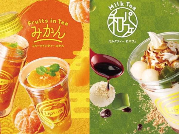 リプトン ティー スタンド名古屋&博多の限定ドリンク「Fruits in Teaみかん」と「Milk Tea和パフェ」