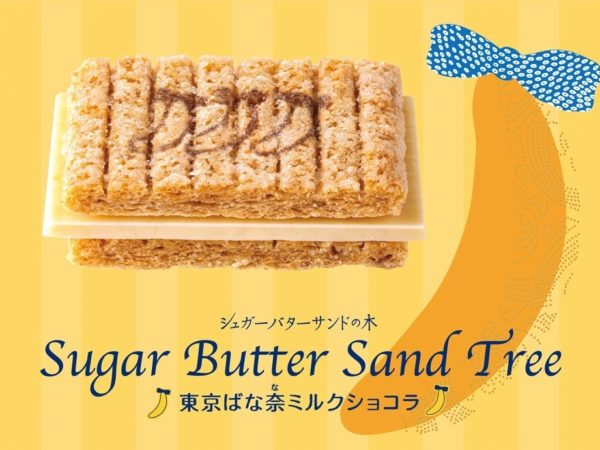 シュガーバターサンドの木 ×東京ばな奈がコラボレーション、「シュガーバターサンドの木 東京ばな奈ミルクショコラ」