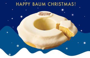 """ねんりん家から、""""ホワイトクリスマス""""イメージの限定バーム「マウントバームのホワイトチョコがけ」"""