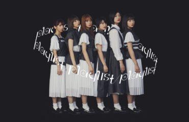 私立恵比寿中学『playlist』