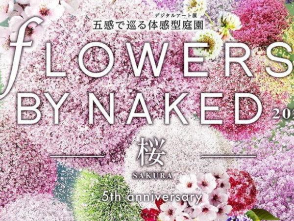 日本橋三井ホールで「フラワーズバイネイキッド 2020 ー桜ー」