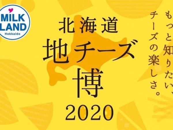 北海道産チーズ約320種が集結する「北海道地チーズ博 2020」