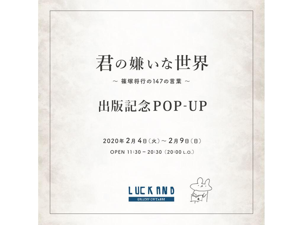 「それでも世界が続くなら」の篠塚将行による本が販売される、ポップアップストア