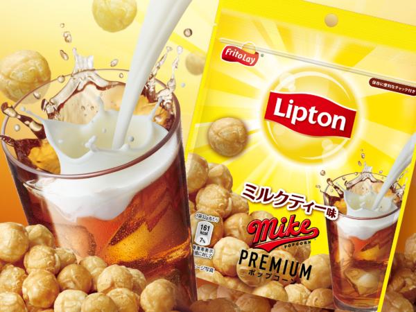 マイクポップコーンから、ミルクティーをポップコーンで再現した「マイクプレミアム リプトン ミルクティー味」