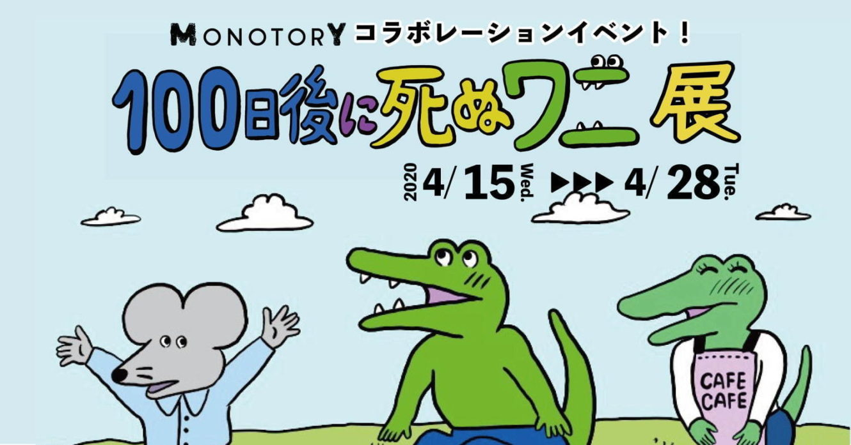 きくちゆうき『100日後に死ぬワニ』の展覧会が横浜・アソビルで開催!