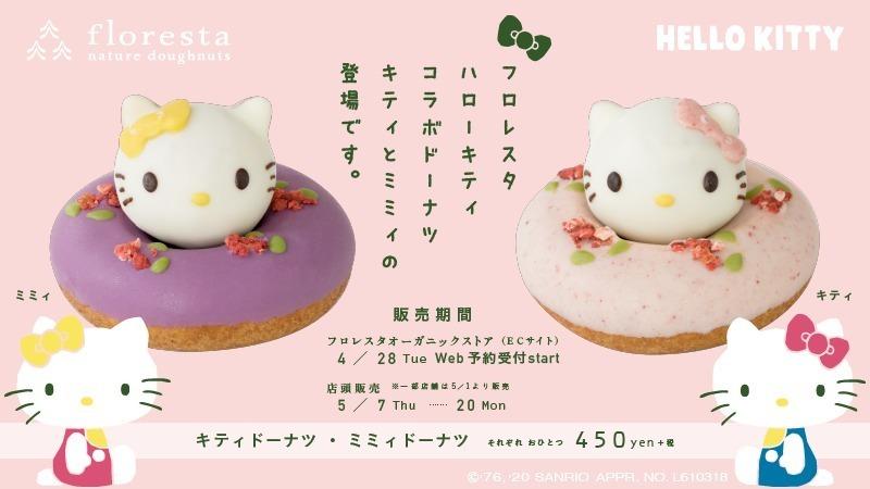 ハローキティとミミィのカラフルドーナツがフロレスタから発売!