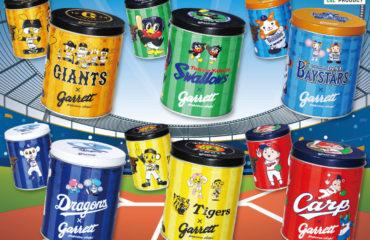 ギャレット ポップコーン ショップス®から、『garrett × セ・リーグ6球団コラボレーション缶』