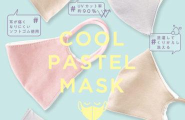 エアクール生地使用の小顔に見える立体設計マスク「COOL PASTEL MASK」