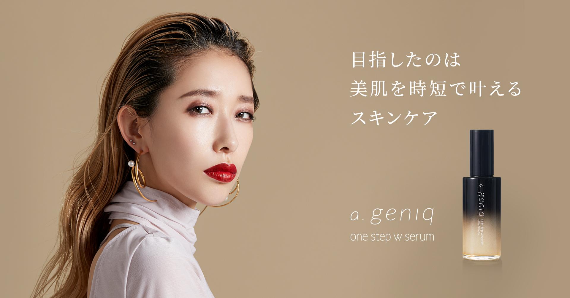 加藤ミリヤ プロデュースの新スキンケアブランド『a.geniq』
