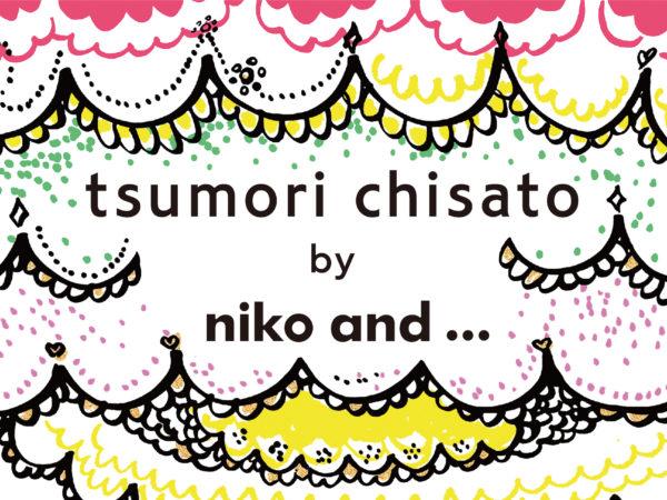 niko and ...×TSUMORI CHISATOの大好評コラボレーション第二弾