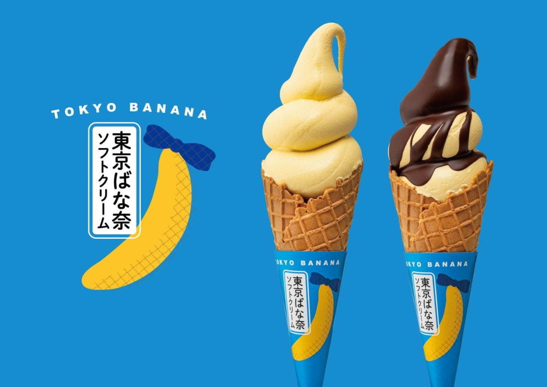 """""""東京ばな奈""""から、史上初のソフトクリーム「東京ばな奈ソフトクリーム」"""