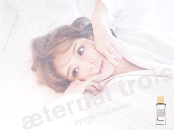 浜崎あゆみプロデュースのパフューム 第3弾・完結版『æternal trois (エターナル トロワ)』