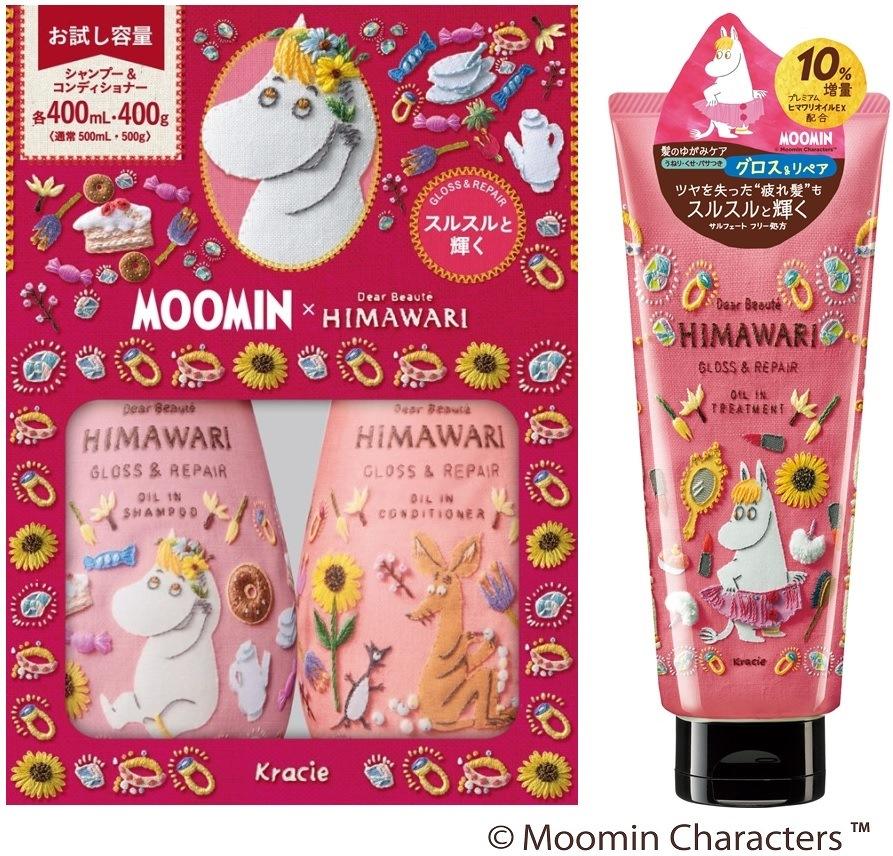 ディアボーテHIMAWARIから、限定ムーミン刺繍デザインが発売