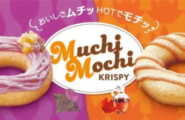 クリスピー・クリーム・ドーナツから、紫芋モンブラン&メープルの新作「ムチモチドーナツ」