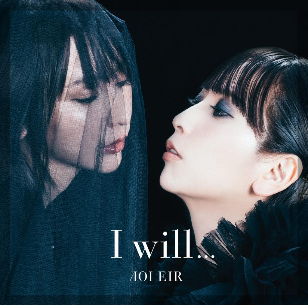 藍井エイル『I will...』