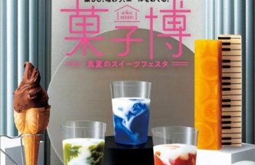 真夏のスイーツイベント「IKESEI菓子博」