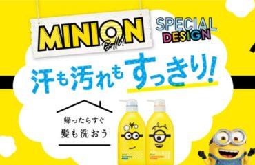「メリット」から、「ミニオン」デザインの スペシャルボトル