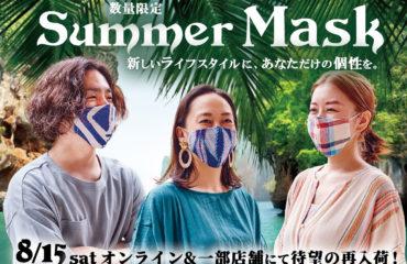 チャイハネから、「インド綿100%」大好評の夏マスク第4弾