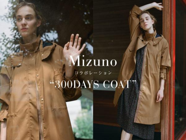 """ロペ × ミズノがコラボレーション!300日着たいコート""""300DAYS COAT"""""""