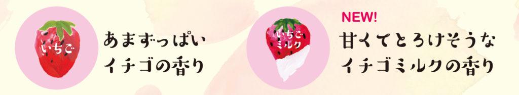 大人気いちごのハンドソープに、甘くとろける「いちごミルク」の香り