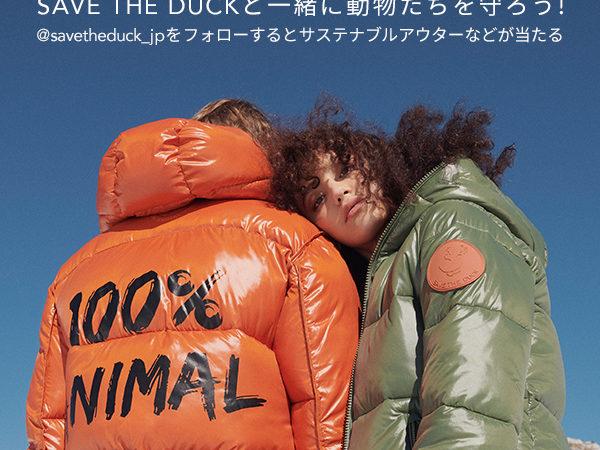 イタリア発サステナブル・アウターウェアブランド「セーブ・ザ・ダック」が日本初上陸!