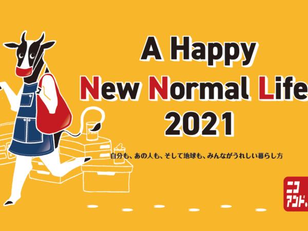 niko and ...が、新しい生活スタイルを提案する「#34 A HAPPY NEW NORMAL LIFE! 2021」
