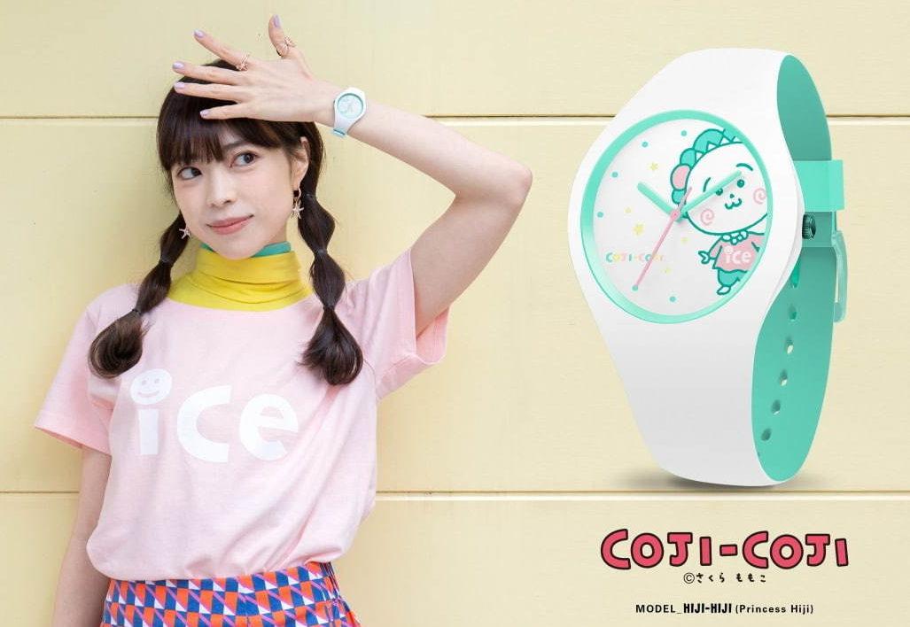 """アイスウォッチから、『コジコジ』とコラボレーションしたパステルカラー""""腕時計"""