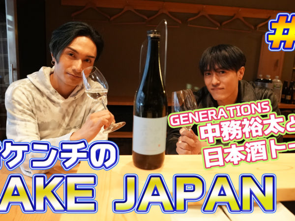 橘ケンチ(EXILE)が YouTube『SAKE JAPAN』を開設!白糸酒造とのコラボ日本酒『田中六五橘』も