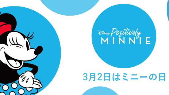 3月2日のは「ミニーの日」!ミニーマウスをモチーフにした新コレクションアイテム
