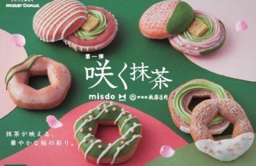 ミスタードーナツから、「祇園辻利」と共同開発による新作ドーナツ