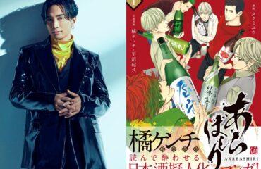 橘ケンチ(EXILE)が企画原案の日本酒擬人化マンガ『あらばしり』の第1巻