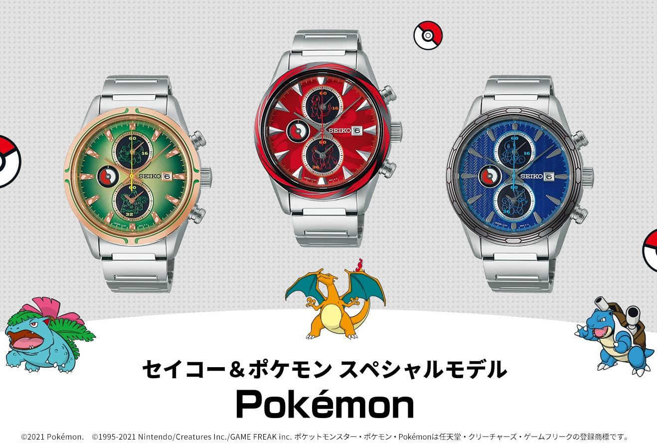 セイコーから、人気のポケモン、「フシギバナ」「リザードン」「カメックス」をモチーフにした腕時計