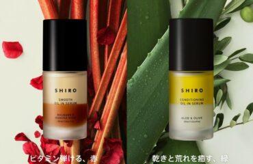 SHIROから、2層式の新作美容オイル「アロエオリーブオイルインセラム」と「ルバーブハマナスオイルインセラム」