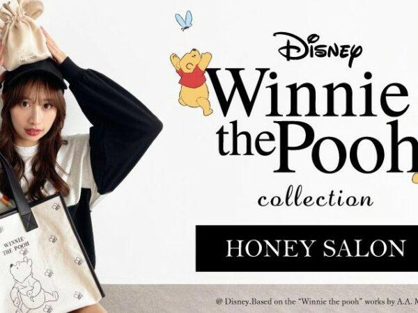 HONEY SALONから、8月3日「はちみつの日」を記念した『Winnie the Pooh』 Collection